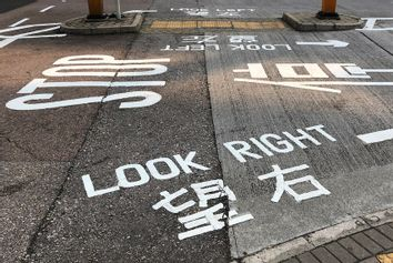 Traffic signs on the ground, English and Chinese languages