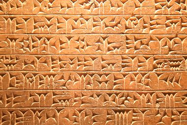 A brown wall with cuneiform writing